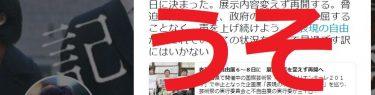 東京新聞・望月記者「文化庁政府による不当な補助金不交付に負けずに表現の不自由展の開催が決まった」←不交付と中止は無関係