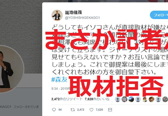 森友問題決着へ!籠池長男が3対1の対談申し入れ、東京新聞の望月記者・朝日新聞の南記者・元NHKの相沢記者は逃げないで