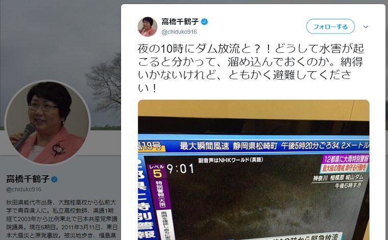 共産党議員が悪質な災害デマ投稿「城山ダムは水害が起こると分かって溜め込んでいた」→前日から徹夜で事前放流