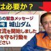 これ必要か?神奈川県のダム放水緊急メッセージ、黒岩知事のキリッとした顔写真が気になって情報が伝わらない