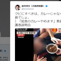 教員いじめ小学校「給食のカレーやめます」→吉村大阪府知事「クビにすべきはカレーじゃなくて加害教員でしょ」