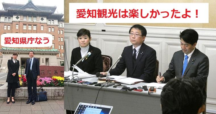 野党メンバー「あいちトリエンナーレ」補助金不交付問題で愛知県庁を調査←何の成果も得られずただの観光旅行に