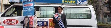 共産党議員「ケチ臭いこと言わず1000億円くらい出せ」台風19号被災地への寄付と支援を発表した企業に暴言