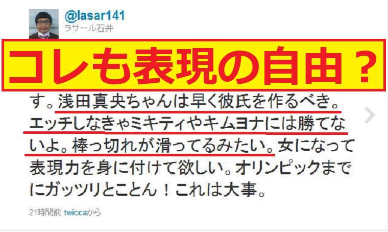 ラサール石井「やっていい事と悪い事がないのが表現の自由」→8年前の投稿「浅田真央ちゃんは彼氏作ってエッチして表現力を身につけて」コレやって悪いことだろ