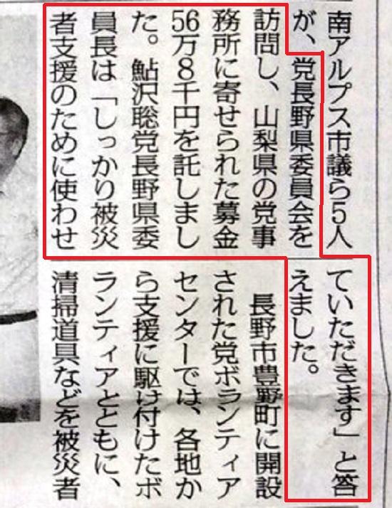 日本共産党の闇 災害募金「被災地に届ける」→本当は「被災地(の共産党地区委員会)に届ける」だった!