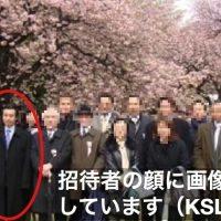 スクープ第3弾!桜を見る会、民主党議員の出身団体に招待枠「10枚来た」初鹿明博議員は団体と写真撮影、支持者(後援会長?)がSNSで参加の謝辞