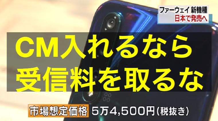 NHKがファーウェイの新型スマホを宣伝「安い!高精細!急速充電!」日本の皆さんへの熱いメッセージも放送される