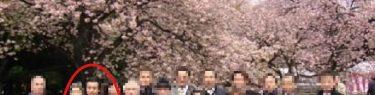 スクープ第3弾!桜を見る会、民主党議員の出身団体に招待枠→「10枚来た」初鹿明博議員の支持者(後援会長か?)「お世話になりました」