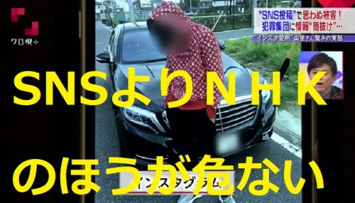 NHKに受信料を払うと泥棒がやってくる!委託業者が集金名簿を悪用、高齢女性がキャッシュカードを盗まれる