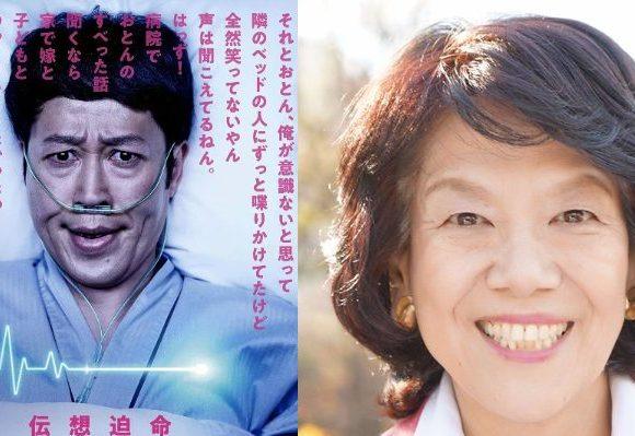 立民・阿部知子議員 小籔千豊のポスターを「グロテスク」と酷評←ルッキズムによる差別表現では?