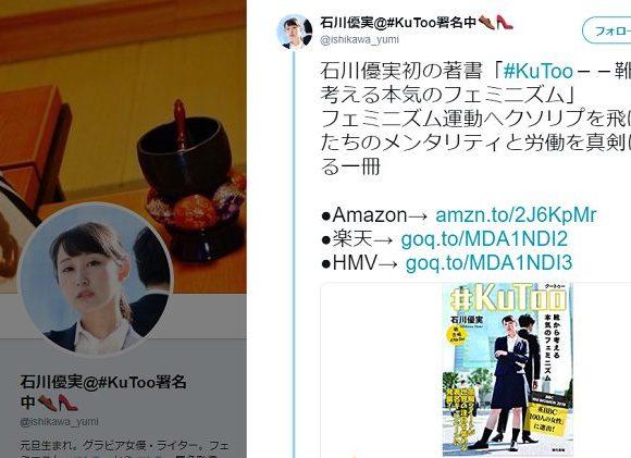 検証!石川優実 著『#KuToo』でクソリプとして引用されたツイートに改変・改竄の指摘が多数 出版社が釈明も矛盾