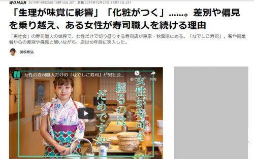 次々とパクリ発覚!なでしこ寿司の入荷情報「丁寧に仕込み完了」→他社メニューや個人ブログから写真を盗用し掲載