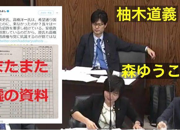 柚木道義議員がまた嘘の資料を使い中傷「なぜ原英史氏、高橋洋一氏は希望通り国会招致したのに来なかったのか?」