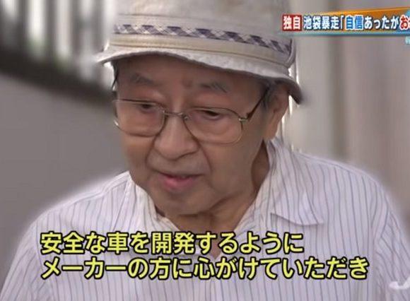 池袋暴走 飯塚元院長のおことば「安全な車を開発するようメーカーの方は心がけて」→百田尚樹「このクソジジイ」