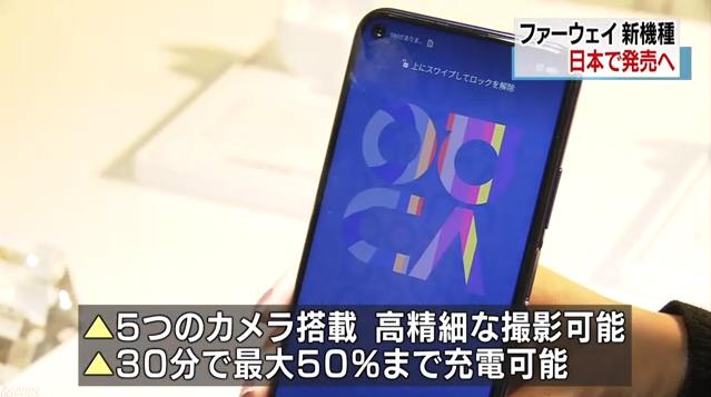 NHKがファーウェイの新型スマホを熱烈宣伝「高精細な撮影!急速充電!だがアメリが締め付けを強化している!」