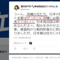 立民・塩村文夏はネトウヨ「米軍が沖縄から撤退すれば外国が日本にミサイル撃ち込む、国民はギャースカ逃げ回る」過去の投稿が発掘される