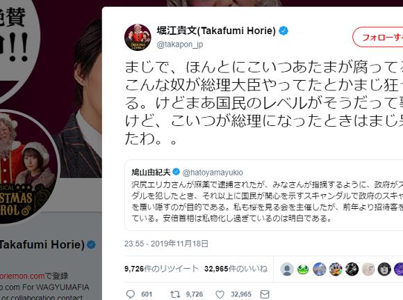 堀江貴文さん、鳩山元総理のあたまが腐っていることをズバリ指摘!ホリエモンロケットで宇宙へ帰還させてあげて