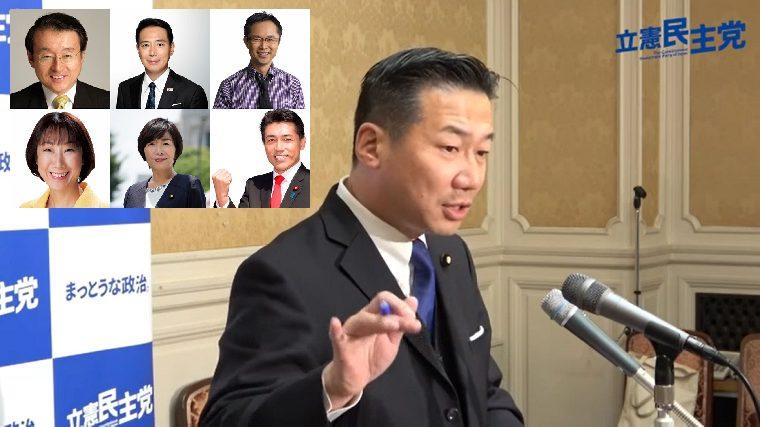 【動画】桜を見る会 民主党政権の議員推薦枠を立民・福山幹事長が認める「数名の議員に対する枠があったと聞いた」