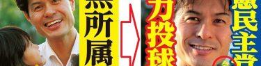 柚木道義さん、無所属なのに立憲民主党所属と誤認させるポスター制作 国民民主党が選挙区に刺客擁立で焦りか?