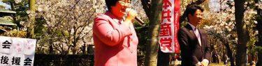 共産党議員が参加した郷友会、民主党の「桜を見る会」に団体で招待されていた!→だが国会追及は絶賛「安倍は嫌い。早くやっつけて。」