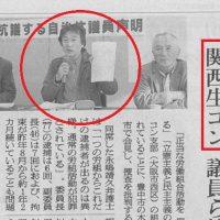 ついに朝日新聞の紙面に「関西生コン」の文字が躍る!と思ったら「正当な活動 犯罪に」と全力擁護していた