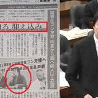 東京新聞が関西生コン問題を掲載「労組に迫る 抑え込み」朝日新聞に続き全力擁護!一方そのころ国会では→足立康史議員が警察庁に逮捕者数を確認