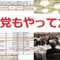 ブーメラン直撃!野党議員もニューオータニで1万円以下のパーティー開催、桜を見る会の追及前提が完全に崩れる