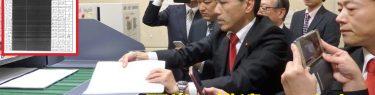 野党沈黙!桜を見る会名簿廃棄、4月22日送信の予約メール公開「5/9 13-15シュレッダー室予約」使用履歴から共産党の思い込みと判明