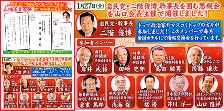 共産党が資料捏造→朝日が報道!ジャパンライフの桜を見る会チラシには元朝日新聞政治部長や毎日新聞などメディア関係者の名前が掲載されていた
