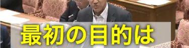 桜を見る会追及の狙いは虎ノ門ニュース出演者だった!名簿要求の直後、宮本議員が国会で出演メンバーの参加に言及