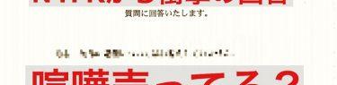 【独自取材】NHKクローズアップ現代でコメント捏造か?担当記者を電話で直撃も逃亡、広報からの回答は驚きの内容