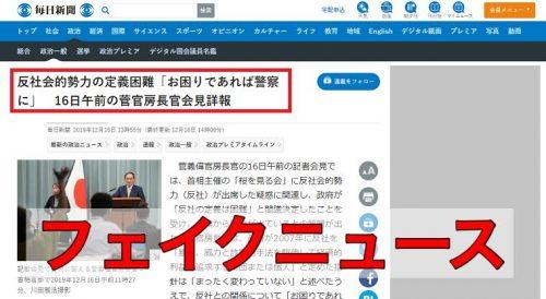 毎日新聞の捏造!菅官房長官の発言、反社の定義に「お困りであれば警察に」→別の発言を切り取り逆の意味にして掲載
