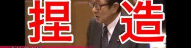 検証「安倍総理、秘書官時代にジャパンライフ会長が外遊に同行」→テレ東の捏造と判明!国会議事録を切り貼りつなぎ