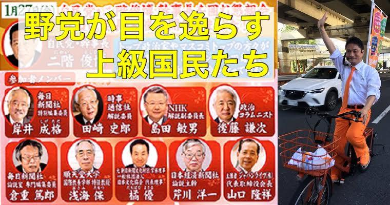 取材拒否!柿沢未途議員 ジャパンライフからの献金1940万円についての質問をすべて無視、野党も追及せず放置
