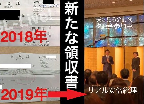 なぜか野党が見つけられない桜を見る会前夜祭の領収書、2019年当日の動画と領収書、さらに2018年分も確認