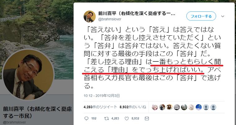 前川喜平さん「答えたくない質問には、一番もっともらしく聞こえる理由をでっち上げればいい」貧困調査の事ですか?
