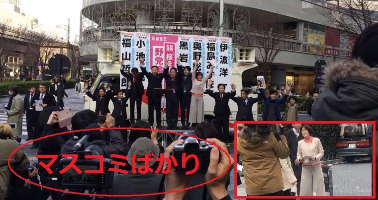 野党合同「桜を見る会追及街宣」が大失敗に終わる!集まったのはマスコミが大半、田村智子のビラ配りは冷たくスルー