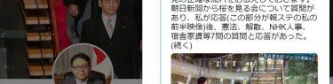 報道ステーションが番組内で謝罪 世耕氏の発言つなぎ合わせ「説明が十分でなかった」テレ朝報道局長が直接謝罪も