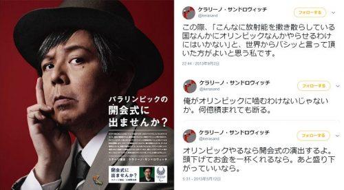 断れよ!パラリンピック開会式演出のケラさん「放射能撒き散らす国やるべきでない」「何億積まれても断る」「五輪中、東京にいたくない」
