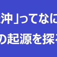【検証】琉球新報『嫌中、嫌韓と同様に「嫌沖」と言われる沖縄ヘイト』←嫌沖がいつから使われ始めたのか調べてみた