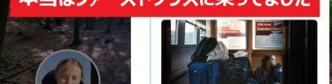 グレタさん「超満員列車でドイツを移動中よ」床に座る姿を投稿→ドイツ鉄道「ファーストクラスに座っていた」→グレタ「ギャー!」