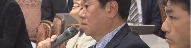【動画】原口一博が野党合同ヒアリングでパワハラ「僕らの政権なら真っ先に役所から去ってもらうリストに入る。脅しじゃない」