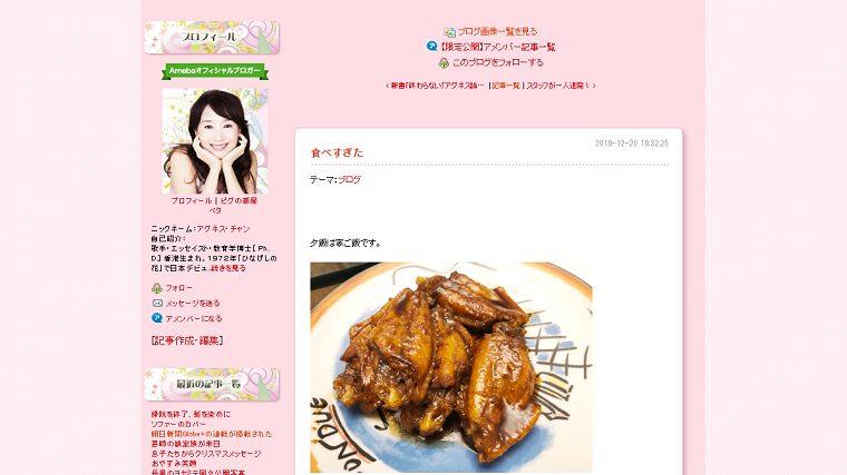 アグネス・チャン「ニジェールの子供は週に3⾷しか⾷べられない」→アグネスのブログ「いっぱい食べました。食べすぎた!」「デザートは贅沢苺」