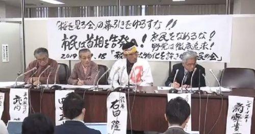 桜を見る会で安倍総理を刑事告発した市民団体「 告発状が受理されず帰ってきた」不受理の以外な理由とは?