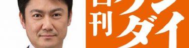 日刊ゲンダイの大誤報「カジノ汚職 中国企業パーティーに自民議員」名前の挙がった山下貴司元法相「事実無根、法的措置も」
