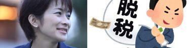 中日新聞が脱税!架空の東京新聞営業活動を経費として計上、一方そのころ望月衣塑子記者は「安倍ガー!菅ガー!」