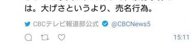 和田政宗議員に「売名行為」と投稿したCBCテレビの調査結果→「犯人が名乗り出ないので特定は不可能、次から気を付けまーす」