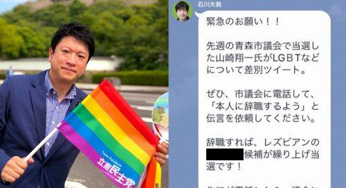 立憲・石川大我議員、区議時代のLINEが流出?LGBT候補の繰り上げ当選を画策「本人に辞職するよう伝えて」市議会への抗議電話を依頼か?