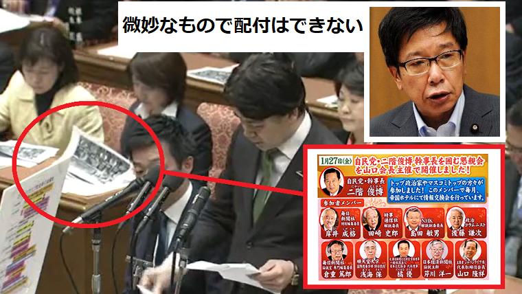 スクープ動画!マスコミ関与のジャパンライフ資料を共産党が隠蔽か「微妙なもので配布できない」→別の野党議員が配布するも無かったことに