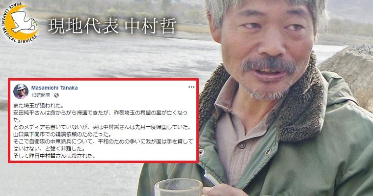 中村哲さん死亡でアベガー陰謀論→活動家「また埼玉が狙われた。先月、下関市で安倍批判→殺された」埼玉出身の中村哲さんは同姓同名の別人